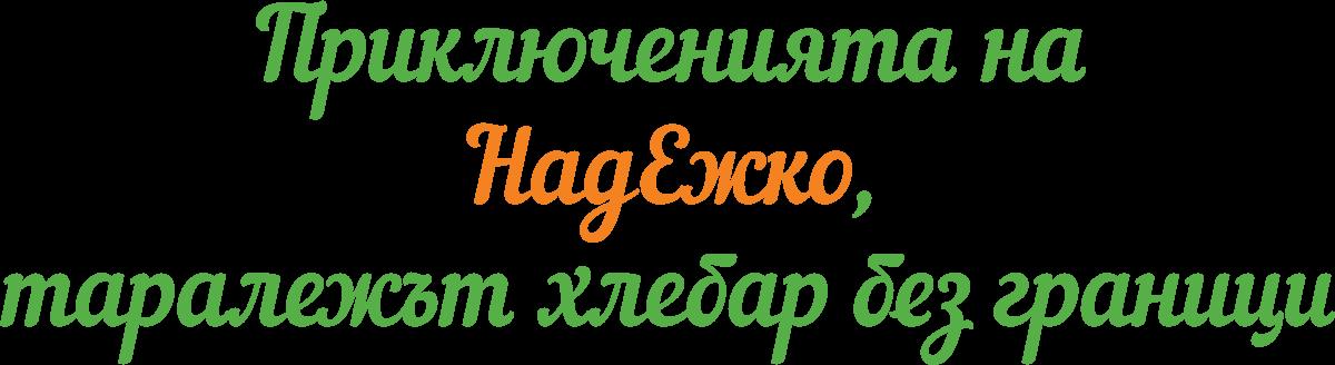 Приключенията на НадЕжко, таралежът хлебар без граници